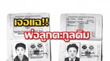 สื่อแฉ! หนังสือเดินทางปลอมของสองพ่อลูกตระกูลคิม ผู้นำเกาหลีเหนือ กรอกข้อมูลเกิดที่บราซิล