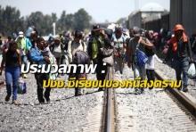 ประมวลภาพ : วิกฤตการณ์สมรภูมิซีเรีย ผู้คนต่างพากันอพยพหนีภัย