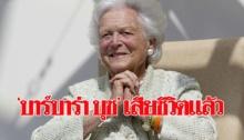 'บาร์บาร่า บุช' อดีตสตรีหมายเลข 1 ของสหรัฐ เสียชีวิตแล้วในวัย 92 ปี