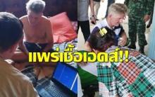 บุกจับฝรั่งนอร์เวย์แพร่เชื้อเอดส์หนีกบดานไทย ตร.บุกรวบขณะดูหนังโป๊เด็กคาคอมพ์ฯ