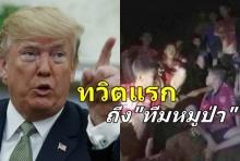 ทวิตแรก ทรัมป์ หลังหมูป่าออกจากถ้ำ!! ลั่นสหรัฐฯร่วมมือรัฐบาลไทย ช่วยเด็กออกมาอย่างปลอดภัย