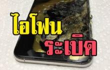 เคสแรกในอเมกา iPhone XS ระเบิดเอง ควันพุ่ง ฟ้องเรียกค่าเสียหายด้วย