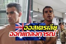 รัฐบาลออสยัน! ไม่ได้ออกหมายแดงจับฮาคีม ตอนแรกไม่รู้เลยแจ้งมาที่ไทย