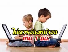 WHO เตือนเด็กเล็กไม่ควรนั่งหน้าจอมากกว่าวันละ 1 ชั่วโมง