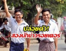 สองนักข่าวรอยเตอร์ : วา โล และ จอ โซ อู ได้รับการปล่อยตัวแล้วในเมียนมา