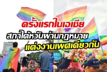 LGBTเฮ!! สภาไต้หวันผ่านกฎหมายแต่งงานเพศเดียวกันครั้งแรกในเอเชีย