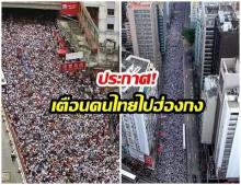 ฮ่องกงประท้วงกว่า 1 ล้านคน ต้านกฎหมายส่งผู้ร้ายข้ามแดน