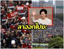 ถอนกฎหมายยังไม่พอ มวลชนนัดชุมนุมอีก จี้ผู้นำฮ่องกงลาออก