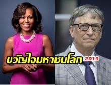 ทั่วโลกยก บิลเกตส์-มิเชลล์ โอบามา ขวัญใจมหาชนโลก 2019
