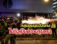 ทรัมป์ ยกย่องรัฐบาลปักกิ่งรับมือการประท้วงฮ่องกง ระบุยังไม่ใช่ความรุนแรง