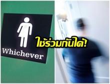 นอร์ทแคโรไลนาอนุญาตให้คนข้ามเพศใช้ห้องน้ำสาธารณะที่ตรงกับอัตลักษณ์ทางเพศได้