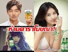 ห้ามดาราดังโฆษณาเหล้า! เกาหลีใต้สกัดภาพดื่มแล้วมีเสน่ห์ โซจูก็ไม่ได้