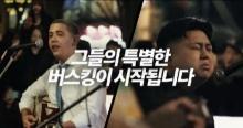 สนั่นโซเชียล! ′โอบามา′ฟีเจอร์ริ่ง′ท่านผู้นำคิม′เล่นดนตรีเปิดหมวก!