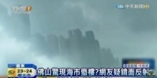 ตะลึง!กันทั้งโลก ! 'เมืองปริศนา' โผล่ลอยเหนือฟากฟ้า'ประเทศจีน'!