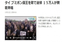 สื่อญี่ปุ่น ตีข่าว พสกนิกรชาวไทย 150,000 คน รวมพลังร้องเพลงสรรเสริญพระบารมี