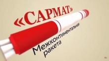 เปิดแบบร่างขีปนาวุธรุ่นใหม่ของรัสเซียที่ยิงได้ไกลถึงขั้วโลกเหนือและใต้!(คลิป)