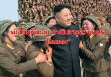 """รัฐบาลไทยเห็นชอบ ดำเนินการคว่ำบาตร """"เกาหลีเหนือ"""""""
