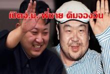 เปิดจ.ม. พี่ชาย ผู้นำโสมแดง เคยร้องขอชีวิตจากคิมจองอึน