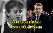 เอ็มมานูเอล มาครอง จากเด็กชายธรรมดา สู่ประธานาธิบดีฝรั่งเศส