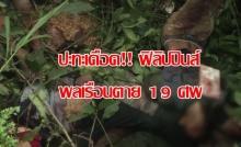 ปะทะเดือด! ทหารฟิลิปปินส์-กลุ่มติดอาวุธ พลเรือนตาย 19 คน