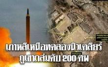 เกาหลีเหนือทดลองนิวเคลียร์ ภูเขาถล่มดับ 200 ศพ!! หลังจีน เตือนไม่ฟัง!!
