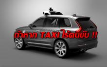 จะเป็นอย่างไร เมื่อแท๊กซี่ไร้คนขับ ?