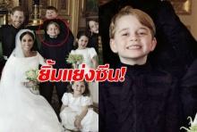 ยิ้มของเจ้าชายจอร์จ กลายเป็นหัวข้อได้รับความสนใจไปทั่วโลก!