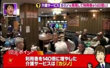 คุณตาคุณยายในบ้านพักคนชราที่ญี่ปุ่นเล่นคาสิโนเพื่อบริหารสมอง