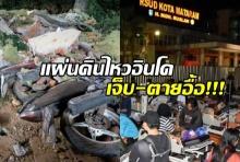 แผ่นดินไหวอินโดนีเซีย: แผ่นดินไหวรุนแรงใกล้เกาะลอมบอก เสียชีวิต 22 คน