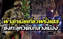 ฝรั่งเศสเดือด! กราดยิงสนั่นตลาดคริสต์มาส นักท่องเที่ยวไทยโดนด้วย ยิงทะลุหัวดับ
