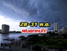 อุตุฯ ประกาศเตือน 28-31 พ.ค. ฝนตกหนัก เสี่ยงน้ำท่วม