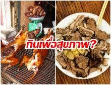 เกษตรกรผู้ขายเนื้อสุนัขในเกาหลีใต้ ออกมาชุมนุมรณรงค์ ให้รับประทานเนื้อสุนัข
