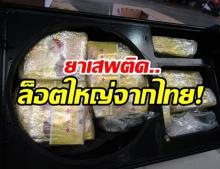 """ตำรวจออสซี่จับ 3 ผู้ต้องสงสัย ขน """"ไอซ์-เฮโรอีน"""" ล็อตใหญ่จากไทย"""
