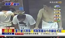 พี่จีนทำได้ทุกอย่าง! หนุ่มนักเที่ยวกล้ามากสวมผ้าขนหนูตัวเดียว เดินช็อปในห้าง(ชมคลิป)