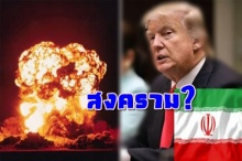 ด่วน! อิหร่าน ทดสอบอาวุธนิวเคลียร์ครั้งแรกหลังทรัทป์แบนมุสลิม ญี่ปุ่นก่อม๊อบหน้าสถานฑูตสหรัสรัฐในโตเกียว!