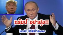 ทรัมป์อย่ายุ่ง!!! รัสเซียตอบชัดไครเมียไม่ได้มีไว้ต่อรองไม่ว่าจะกรณีใดก็ตาม