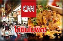 """CNN ยกกรุงเทพฯ เป็นเมืองอาหารริมทางดีที่สุดในโลก ยก """"หอยทอด"""" กินแล้วรู้สึกฟิน!!"""