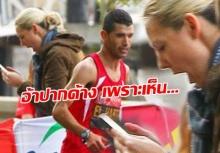 ช็อกตาตั้ง! สาวผู้ดีแอบถ่ายรูปนักวิ่งมาราธอนคนนี้ แต่อ้าปากค้าง เพราะเห็น…