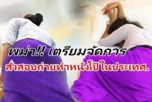 พม่าเต้นสั่งสอบถ่ายทำหนังโป๊ในประเทศ...