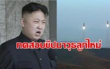 ไม่แคร์ชาวโลก!! เกาหลีเหนือทดสอบขีปนาวุธลูกใหม่วันนี้