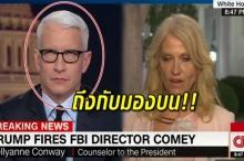 ถึงกับมองบน!!! ผู้ประกาศ CNN เมื่อเจอที่ปรึกษาทรัมป์ตอบไม่ตรงคำถาม!!