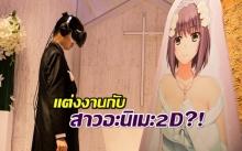 เบื่อแล้วสาวๆ! หนุ่มแต่งงานกับสาวอะนิเมะ2D พร้อมจูบสาบานจะรักกันตลอดไป?! (คลิป)