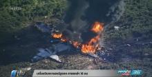 เครื่องบินทหารสหรัฐฯตก ตายยกลำ 16 คน