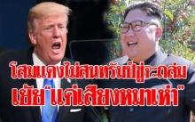 """แค่เสียงหมาเห่า!!! เกาหลีเหนือไม่สน """"ทรัมป์"""" ขู่จะถล่มให้ราบคาบ บอกเป็นไปได้แค่ฝัน!!!"""