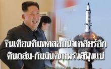 """จีนเตือน!! """"เกาหลีเหนือ"""" ถ้าทดสอบนิวเคลียร์อีก ดินถล่ม-กัมมันตภาพรังสีฟุ้งแน่นอน!!"""