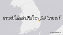 เกาหลีใต้แผ่นดินไหว 5.4 ริกเตอร์ สะเทือนถึงกรุงโซล