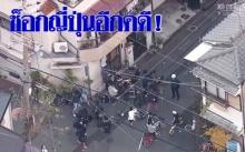 คดีช็อกญี่ปุ่นอีก!! แม่โบกปูนหมก 4 ทารกมา 20 ปี!! (มีคลิป)