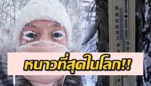 พี่ชายฉันหนาว! ชมหมู่บ้านที่อุณหภูมิต่ำสุดในโลก ติดลบ 62 องศา (คลิป)