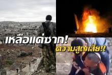 ชมภาพ-คลิป สุดหดหู่ เศษซากของซีเรียที่พังยับเยิน!! จีนประนามสหรัฐและพวก!!(คลิป)