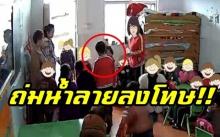 ตาต่อตา!! ครูลงโทษเด็กแสบถ่มน้ำลายใส่เพื่อน ให้เด็กทั้งห้องรุมถ่มน้ำลายสั่งสอน!! (มีคลิป)